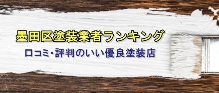 【墨田区】実績のある人気塗装店
